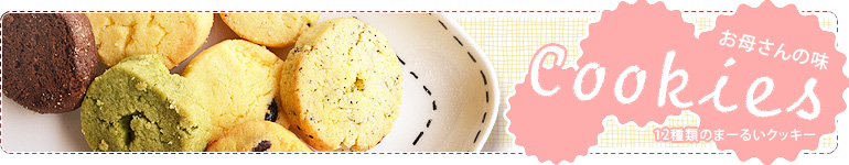 まーる工房の12種類のまーるいクッキー
