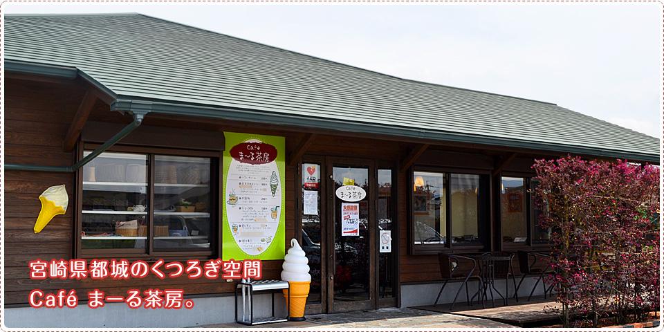 宮崎県都城のくつろぎ空間 Café まーる茶房